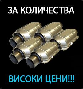 За големи количества катализатори високи цени